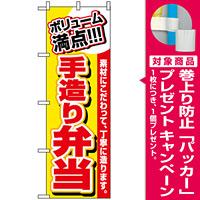 のぼり旗 (3200) ボリューム満点 手造り弁当 [プレゼント付]