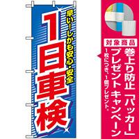 のぼり旗 (3218) 1日車検 [プレゼント付]