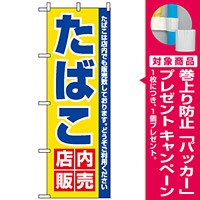 のぼり旗 (3221) たばこ店内販売 [プレゼント付]