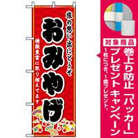 のぼり旗 (3222) おみやげ [プレゼント付]