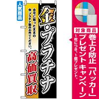 のぼり旗 (3223) 金・プラチナ高価買取 [プレゼント付]