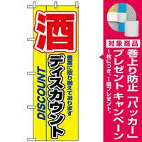 のぼり旗 (3225) 酒ディスカウント [プレゼント付]