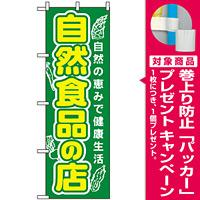 のぼり旗 (3226) 自然食品の店 [プレゼント付]