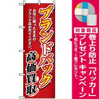 のぼり旗 (3232) ブランドバック高価買取 [プレゼント付]
