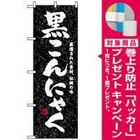 のぼり旗 (3235) 黒こんにゃく [プレゼント付]