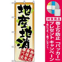 のぼり旗 (3238) 地産地消 地元の食材を食べる [プレゼント付]