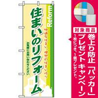 のぼり旗 (3275) 住まいのリフォーム [プレゼント付]