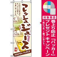 のぼり旗 (3279) フレッシュジュース [プレゼント付]