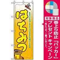 のぼり旗 (3284) はちみつ [プレゼント付]