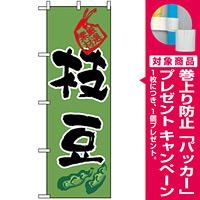 のぼり旗 (3285) 枝豆 [プレゼント付]
