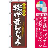 のぼり旗 (3291) 揚げまんじゅう [プレゼント付]