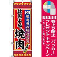 のぼり旗 (3306) 韓国本場焼肉 [プレゼント付]