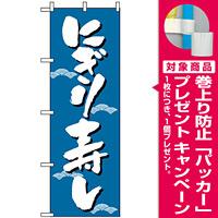 のぼり旗 (331) にぎり寿し ブルー [プレゼント付]