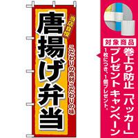 のぼり旗 (3318) 唐揚げ弁当 [プレゼント付]