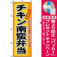のぼり旗 (3319) チキン南蛮弁当 [プレゼント付]