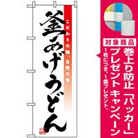 のぼり旗 (3323) 釜あげうどん [プレゼント付]