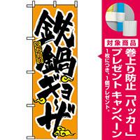 のぼり旗 (3324) 鉄鍋ギョーザ [プレゼント付]