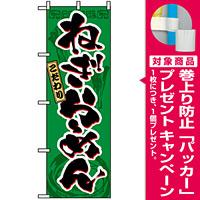 のぼり旗 (3327) ねぎらーめん [プレゼント付]
