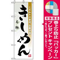 のぼり旗 (3332) きしめん [プレゼント付]