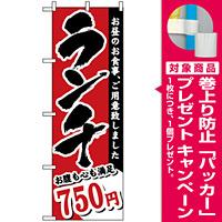 のぼり旗 (3343) ランチ 750円 [プレゼント付]