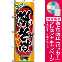のぼり旗 (3353) 焼そば 提灯風デザイン [プレゼント付]