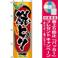 のぼり旗 (3355) 焼とり 提灯風デザイン [プレゼント付]