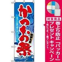 のぼり旗 (3361) かつお祭 [プレゼント付]