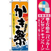 のぼり旗 (3362) かき祭 [プレゼント付]