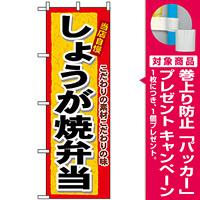 のぼり旗 (3364) しょうが焼弁当 [プレゼント付]