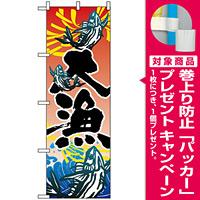 のぼり旗 (3365) 大漁 [プレゼント付]