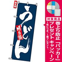 のぼり旗 (3371) 味自慢 うどん [プレゼント付]
