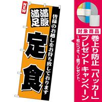 のぼり旗 (3378) 満腹満足 定食 [プレゼント付]