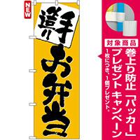 のぼり旗 (3379) 手作りお弁当 [プレゼント付]