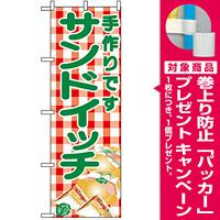 のぼり旗 (351) サンドイッチ 手作りです イラスト [プレゼント付]