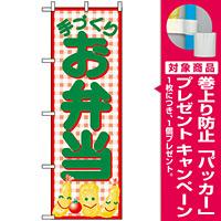 のぼり旗 (352) 手づくりお弁当 フライイラスト [プレゼント付]