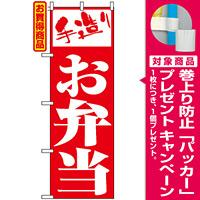 のぼり旗 (355) 手造りお弁当 赤地/白抜き/明朝体 [プレゼント付]
