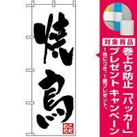 のぼり旗 (362) 焼鳥 こだわり [プレゼント付]