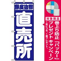 のぼり旗 (391) 直売所 鮮度抜群 青 [プレゼント付]