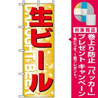 のぼり旗 (394) 生ビール DRAUGHT BEER [プレゼント付]