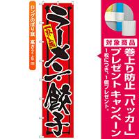 ロングのぼり旗 (4030) 一杯入魂 ラーメン・餃子 [プレゼント付]