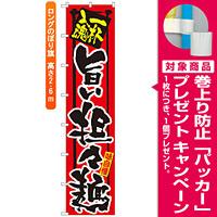 ロングのぼり旗 (4032) 一杯入魂 旨い坦々麺 [プレゼント付]