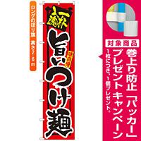 ロングのぼり旗 (4035) 一杯入魂 旨いつけ麺 [プレゼント付]