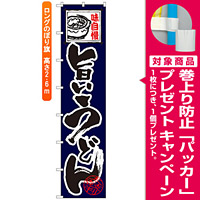 ロングのぼり旗 (4038) 味自慢 旨いうどん [プレゼント付]