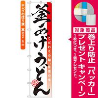 ロングのぼり旗 (4040) 釜揚げうどん [プレゼント付]