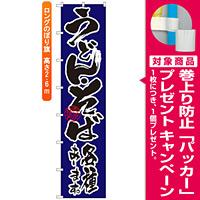 ロングのぼり旗 (4041) うどん・そば各種 [プレゼント付]