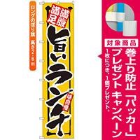 ロングのぼり旗 (4048) 満腹満足 旨いランチ 黄 [プレゼント付]