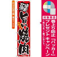 ロングのぼり旗 (4050) 頑固一徹 旨い焼肉 [プレゼント付]