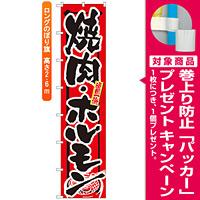 ロングのぼり旗 (4052) 頑固一徹 焼肉・ホルモン [プレゼント付]