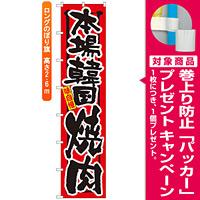 ロングのぼり旗 (4053) 本場韓国 焼肉 [プレゼント付]