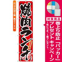 ロングのぼり旗 (4056) 頑固一徹 焼肉ランチ [プレゼント付]